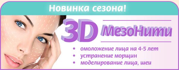 Что такое 3D-мезонити и для чего они предназначены?