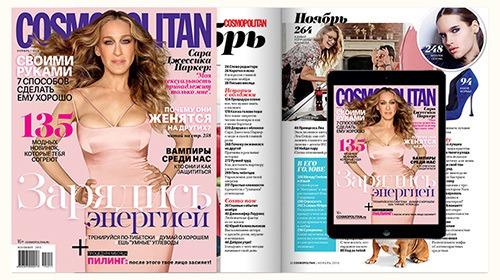Лучшие журналы мод в мире