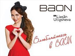 Ляйсан Утяшева выпустила коллекцию одежды
