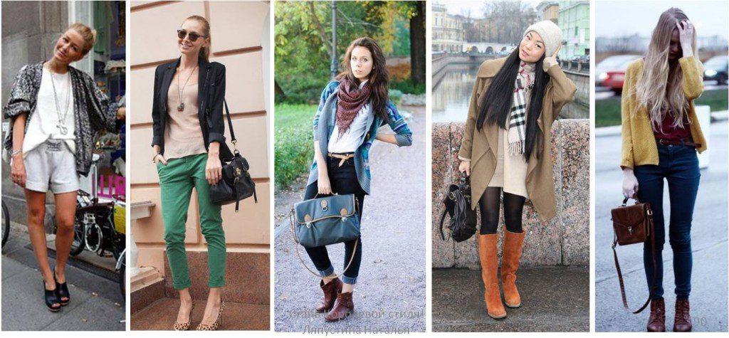Модные стили