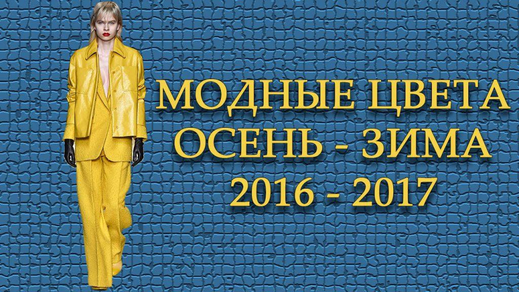 Мода осень-зима 2016-2017. Цвета