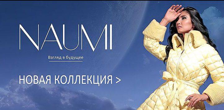 Легкость, стиль и модные тенденции в коллекции пуховиков Miss NAUMI