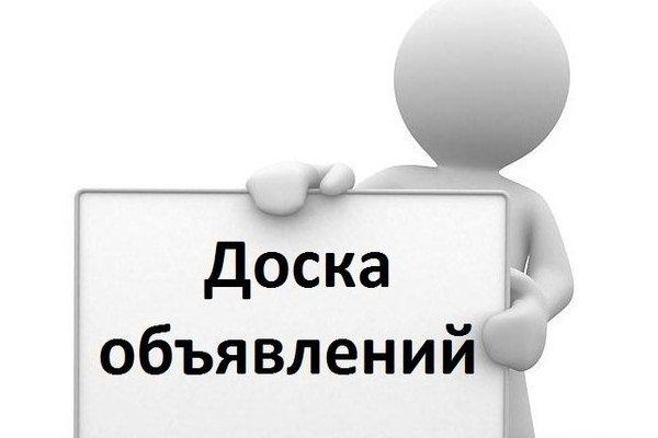 Особенности бесплатной публикации на доске объявлений