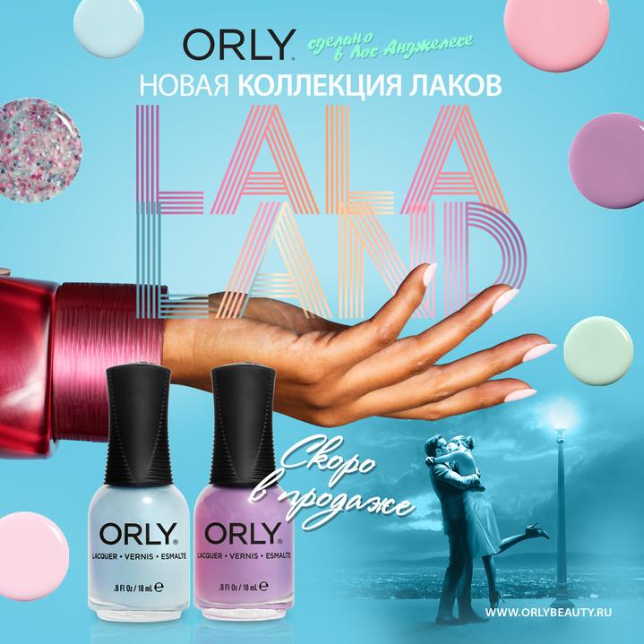 Orly выпустил коллекцию лаков, вдохновленную фильмом «Ла-Ла Ленд»