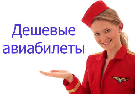Недорогая бронь билетов на самолет