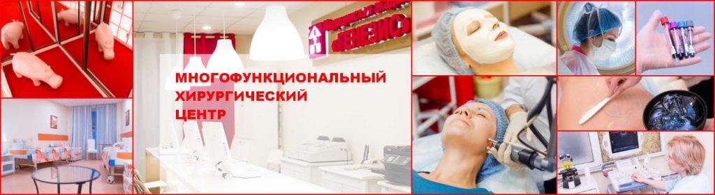 Услуги семейной медицинской академии «Генезис»