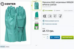 Рабочие перчатки. Как выбрать?