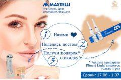 Эстетическая медицина